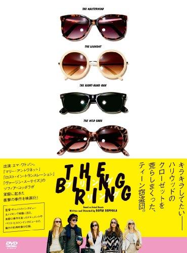 ブリングリング [DVD]の詳細を見る