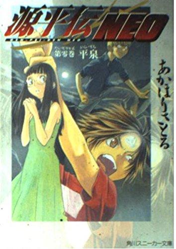 源平伝NEO〈第0巻〉平泉 (角川スニーカー文庫)の詳細を見る