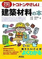トコトンやさしい建築材料の本 (今日からモノ知りシリーズ)