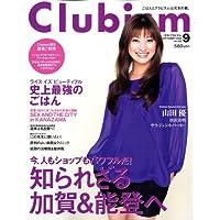 Clubism (クラビズム) 2008年 09月号 [雑誌]
