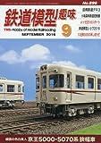鉄道模型趣味 2016年 09 月号 [雑誌]