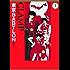 東京BABYLON[愛蔵版](1)<東京BABYLON[愛蔵版]> (カドカワデジタルコミックス)