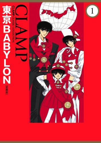 東京BABYLON[愛蔵版](1) (カドカワデジタルコミックス)の詳細を見る