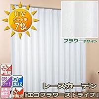 防炎 遮熱 ミラー加工 レースカーテン「エコフラワーストライプ」【UNI】(既製品)150×133cm1枚入(#9885778)【UVカット率79.4%】