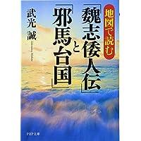 地図で読む「魏志倭人伝」と「邪馬台国」 (PHP文庫)