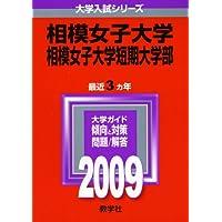 相模女子大学・相模女子大学短期大学部 [2009年版 大学入試シリーズ] (大学入試シリーズ 379)