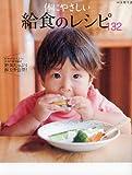 体にやさしい給食のレシピ132―給食がおいしい!と評判の保育園が野菜たっぷり献立を (CHIKYU-MARU MOOK 別冊天然生活)