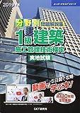 分野別問題解説集 1級建築施工管理技術検定実地試験〈2019年度〉 (スーパーテキストシリーズ)
