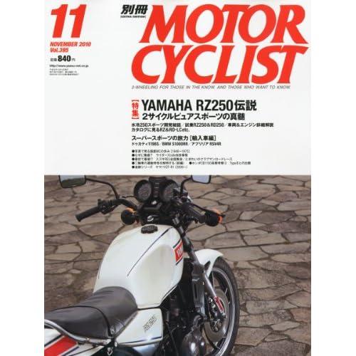 別冊 MOTORCYCLIST (モーターサイクリスト) 2010年 11月号 [雑誌]