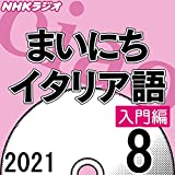 NHK まいにちイタリア語 入門編 2021年8月号