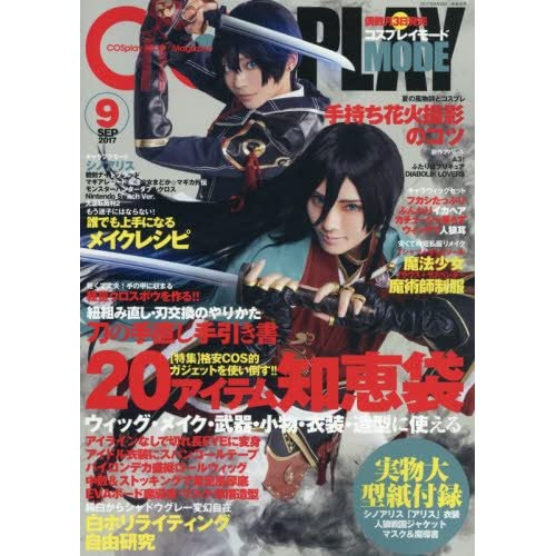 COSPLAY MODE(コスプレイモード) 2017年 09 月号 [雑誌]