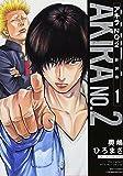 アキラNo.2 新装版 1 (リュウコミックス)