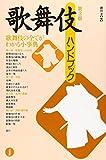 歌舞伎ハンドブック―歌舞伎の全てがわかる小事典