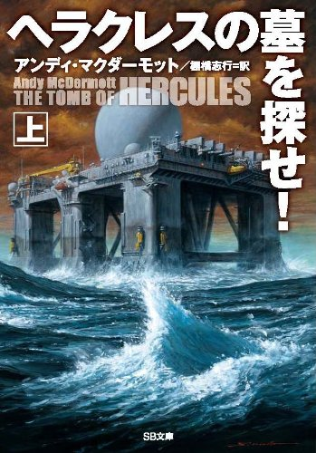 ヘラクレスの墓を探せ! (上) (SB文庫)