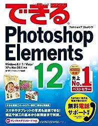 (無料電話サポート付)できるPhotoshop Elements 12 Windows 8.1/7/Vista/XP&Mac OS X対応 (できるシリーズ)