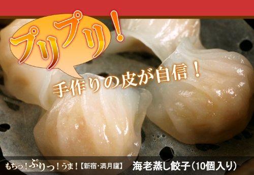 満月廬(まんげつろ) 海老蒸し餃子(10個入り)