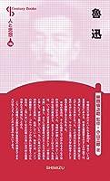 魯迅 (Century Books―人と思想)