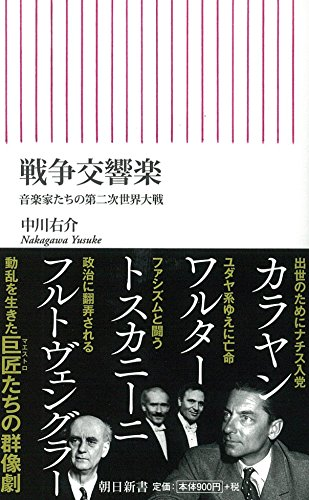 戦争交響楽 音楽家たちの第二次世界大戦 (朝日新書)の詳細を見る