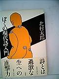 ぼくの現代詩入門 (1982年)