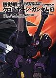機動戦士クロスボーン・ガンダム (2) (角川コミックス・エース 2-18)