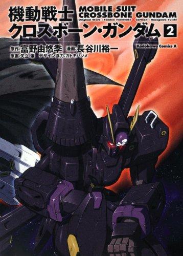 機動戦士クロスボーン・ガンダム (2) (角川コミックス・エース 2-18)の詳細を見る