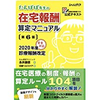 たんぽぽ先生の在宅報酬算定マニュアル 第6版