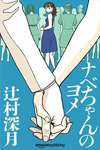 ナベちゃんのヨメ (Kindle Single)の詳細を見る