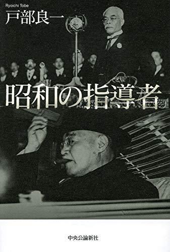 昭和の指導者