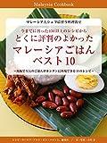 日本マレーシア外交関係樹立60周年記念: マレーシアで人気のごはんがカンタンに再現できる10のレシピ