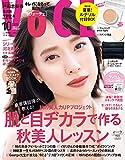 VOCE(ヴォーチェ) 2020年 10 月号 [雑誌]