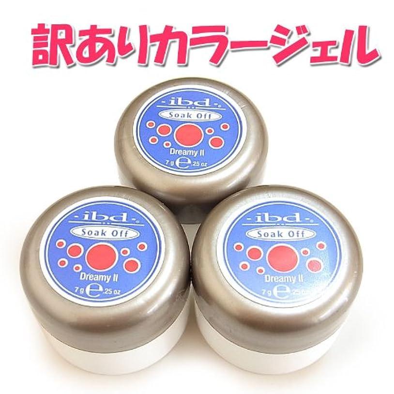 【訳あり】ibdソークオフカラージェル ピンク DreamyII ☆3個SET