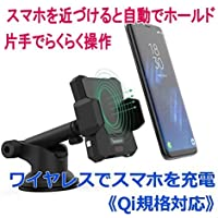 Qi ワイヤレス充電器 自動開閉 電動スマホホルダー 車載 スマホスタンド 全自動 iPhone8/8Plus Samsung Galaxy S9/S8/S8+/S7/S7Edge/S6など