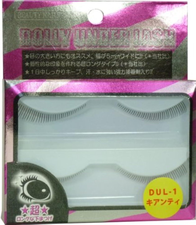 普遍的な散文静的ムラキ 下まつげ用つけまつげ ドーリーアンダーラッシュ キアンティ DUL-1