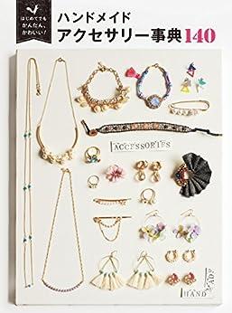 「手作りアクセ編」Amazonのkindle版で楽チンに手芸雑誌を読もう!
