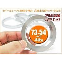 汎用 ハブリング 4枚セット【73-54mm】HUB Ring ステアリングのブレや振動を抑制!