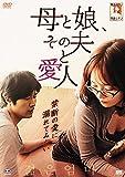 母と娘、その夫と愛人 [DVD]