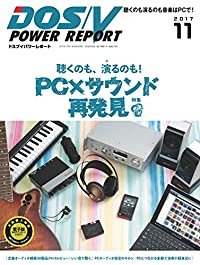DOS/V POWER REPORT (ドスブイパワーレポート)  2017年11月号[雑誌]