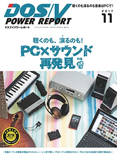 DOS/V POWER REPORT 2017年09月号