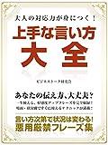 大人の対応力が身につく! 上手な言い方大全 会話力向上シリーズ (SMART BOOK)