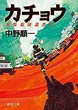 カチョウ: 火災原因調査官 (徳間文庫)