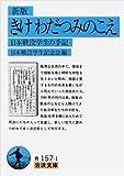 きけ わだつみのこえ—日本戦没学生の手記 (岩波文庫)