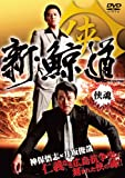 新・鯨道 侠魂[DVD]