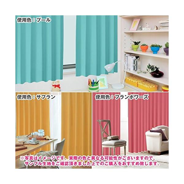 日本製 短納期【40色×140サイズから選べる...の紹介画像6