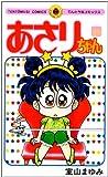 あさりちゃん (89) (てんとう虫コミックス)