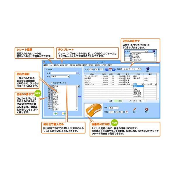 テクニカルソフト てきぱき家計簿マム9の紹介画像3