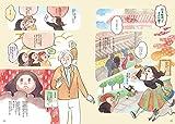 マンガでわかる「日本絵画」の見かた: 美術展がもっと愉しくなる!