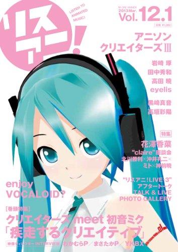 リスアニ! Vol.12.1 アニソン クリエイターズIII...