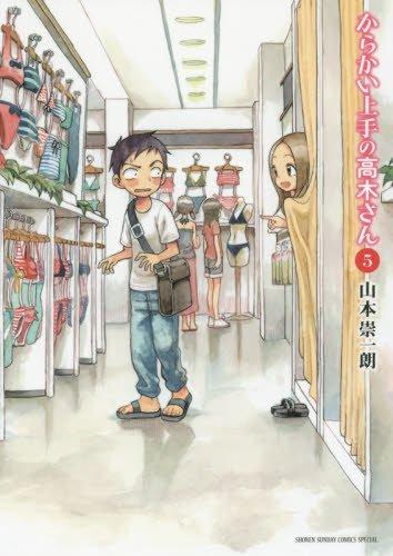 からかい上手の高木さん 5 (ゲッサン少年サンデーコミックス)