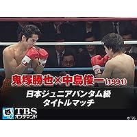 鬼塚勝也×中島俊一(1991) 日本ジュニアバンタム級タイトルマッチ【TBSオンデマンド】