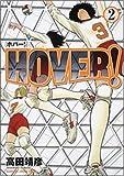 Hover! 2 (KADOKAWA CHARGE COMICS 12-2)